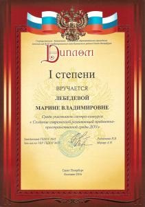 Лебедева19