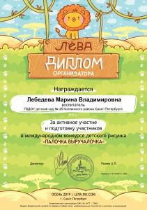 Лебедева30