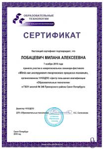 Лобацевич10