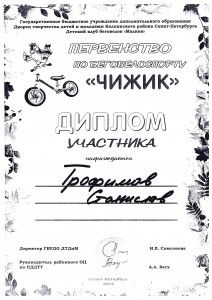 Лобацевич16