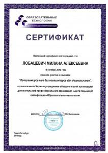 Лобацевич18