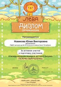 Новикова14