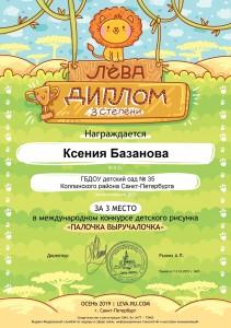 Новикова15