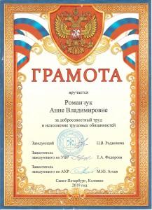 Романчук14