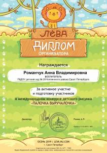 Романчук9