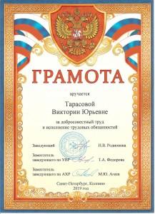Тарасова10