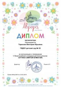 Тарасова3