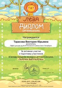 Тарасова5