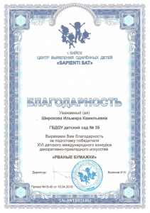 Широкова11