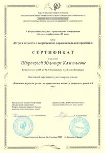 Широкова21