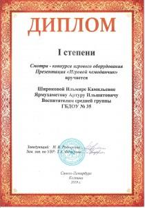 Широкова23