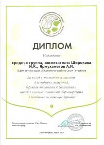 Широкова28