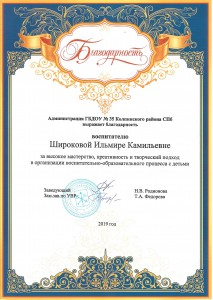 Широкова29