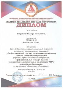 Широкова30
