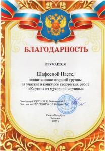 Широкова43