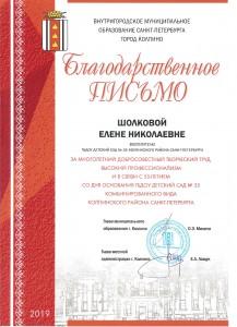 Шолкова12