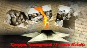 концерт к 75-летию победы